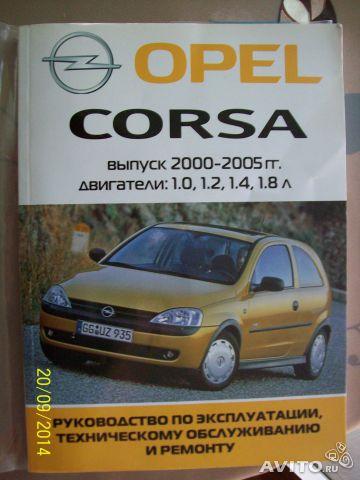 OPEL ZAFIRA B 2005-2011 Service Repair Manual - Download